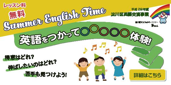 平成29年度 淀川区英語交流事業