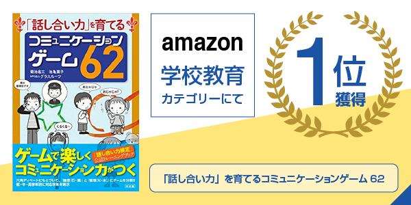 Amazon「学校教育」カテゴリーにて1位獲得