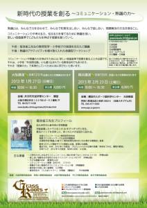菊池省三先生講演会 in 大阪