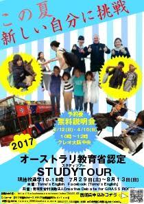 無料説明会・2017年夏休みオーストラリア教育省認定スタディツアー