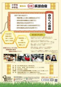 夏休み小学生中学生地獄の英語合宿(指導者見学有り)