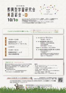 即興型学習研究会 英語部会 in 熊本