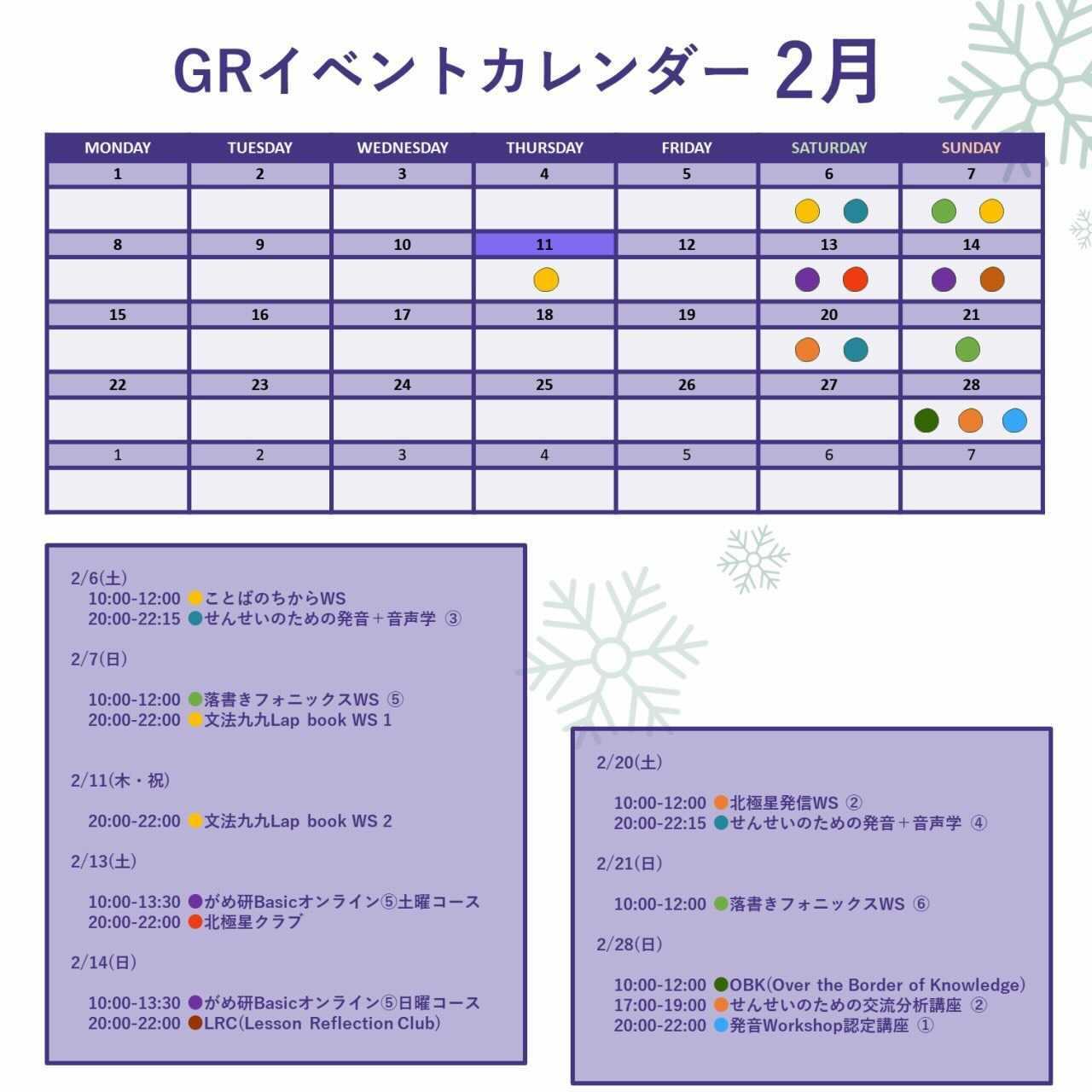 GRイベントカレンダー2月