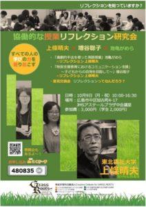 協働的な授業リフレクション研究会in広島
