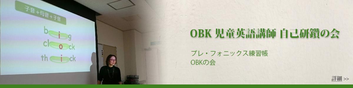 main-grassroots-obk
